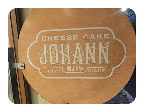 チーズケーキ ヨハン