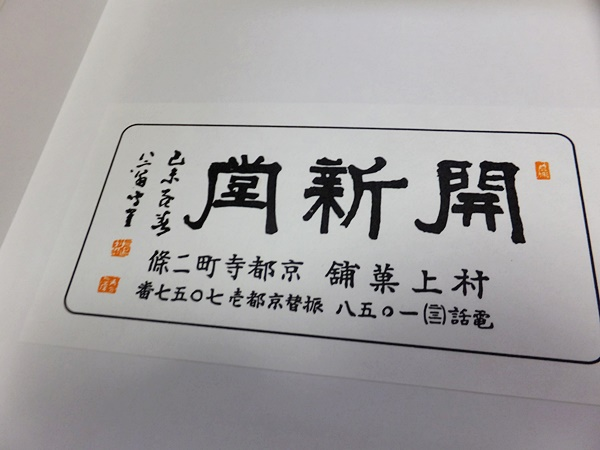 京都最古の洋菓子店 村上開新堂のマドレーヌ