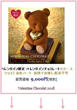 nounourschocolat02