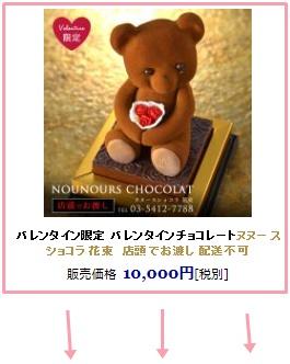 nounourschocolat03