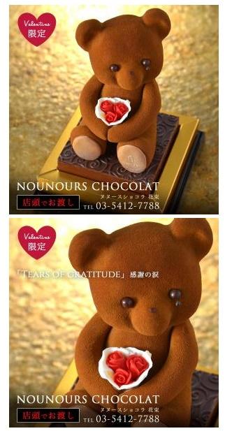 nounourschocolattop